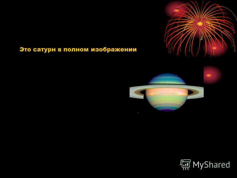 Это сатурн в полном изображении