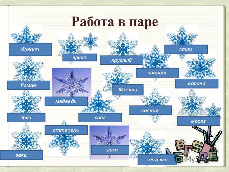 Москва бежит яркое круглый спит ворона медведь звенит Роман грачснег солнце мороз оттепель заяц лиса сосульки