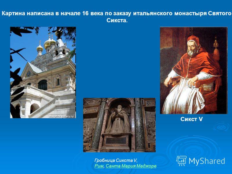Сикст V Гробница Сикста V, РимРим, Санта Мария МаджореСанта Мария Маджоре Картина написана в начале 16 века по заказу итальянского монастыря Святого Сикста.