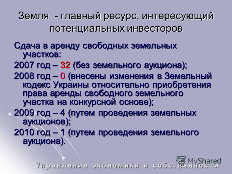 13 Земля - главный ресурс, интересующий потенциальных инвесторов Сдача в аренду свободных земельных участков: 2007 год – 32 (без земельного аукциона); 2008 год – 0 (внесены изменения в Земельный кодекс Украины относительно приобретения права аренды с