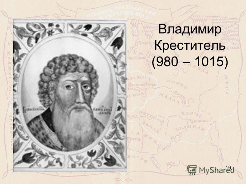 Владимир Креститель (980 – 1015) 16