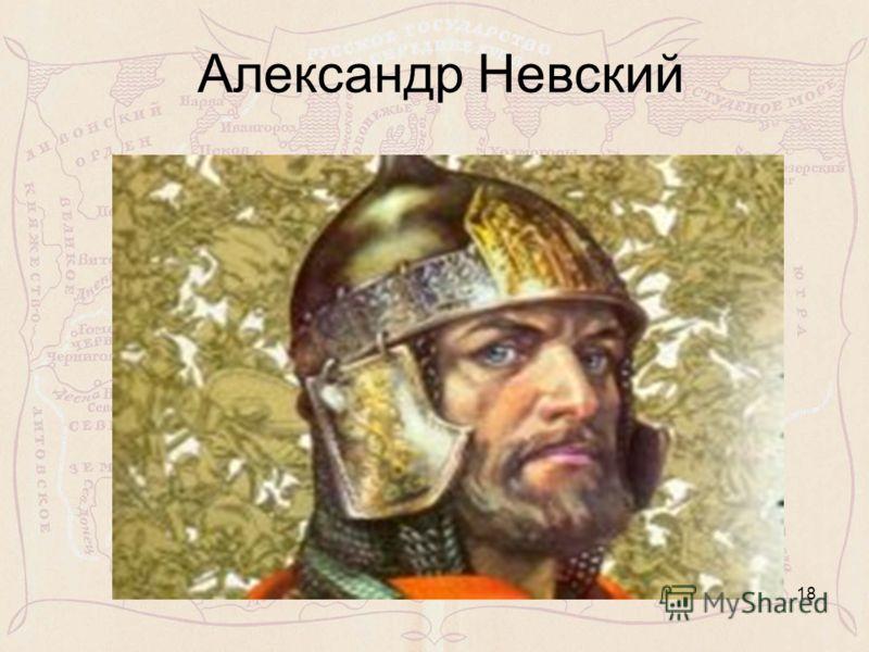 Александр Невский 18