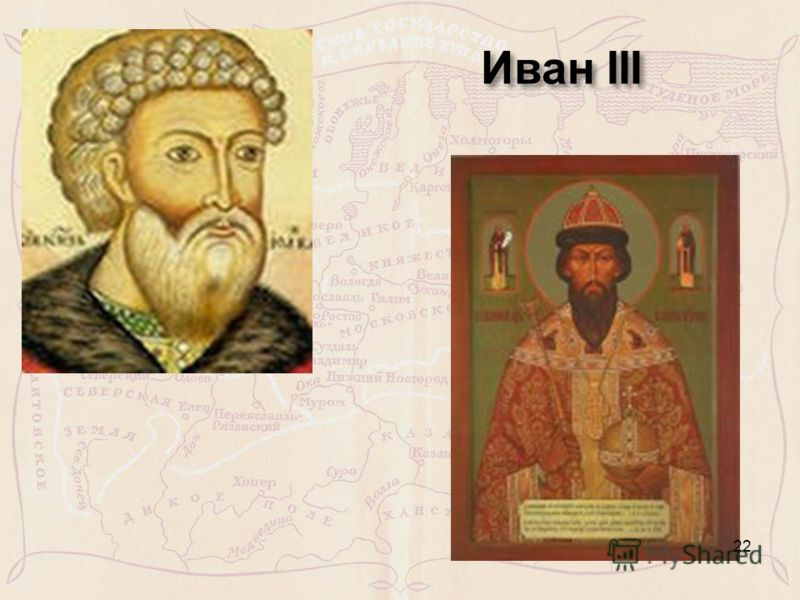 Иван III 22