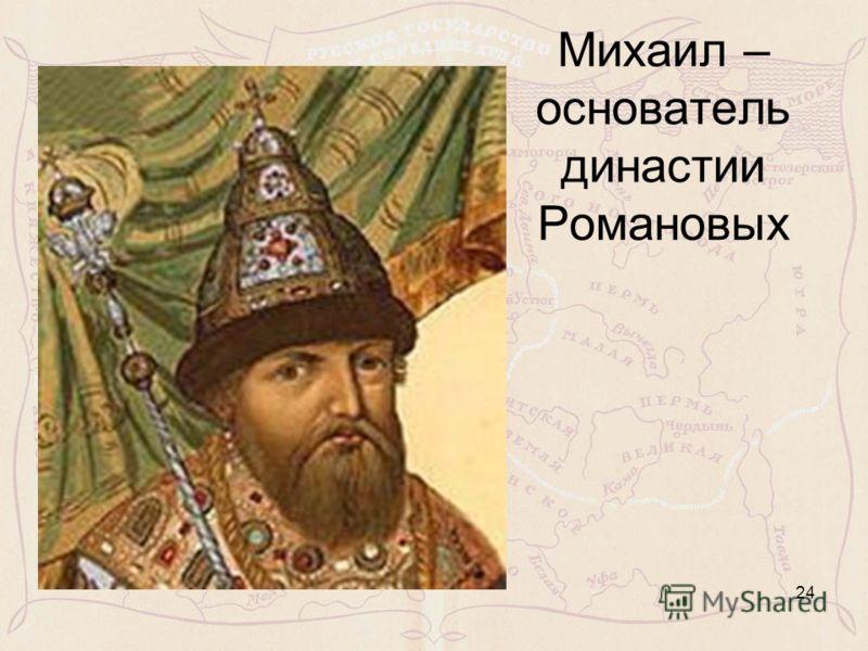 Михаил – основатель династии Романовых 24