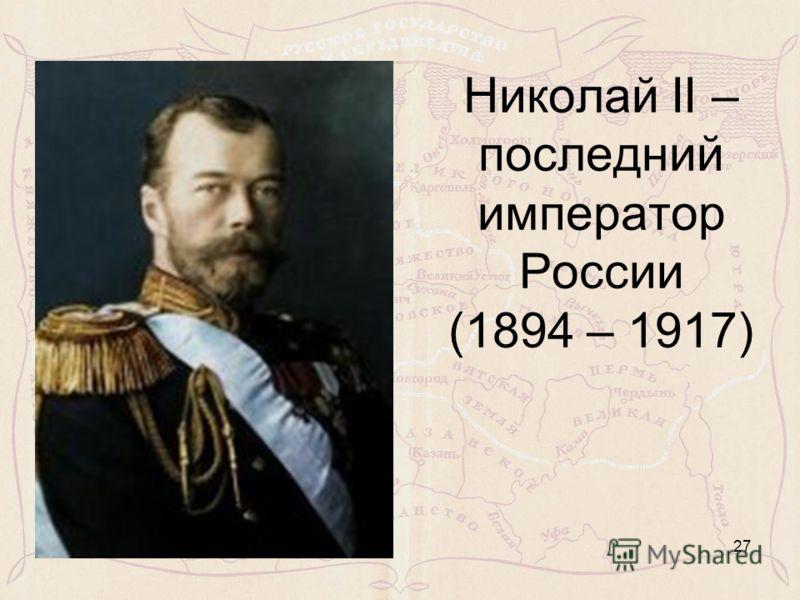 Николай II – последний император России (1894 – 1917) 27