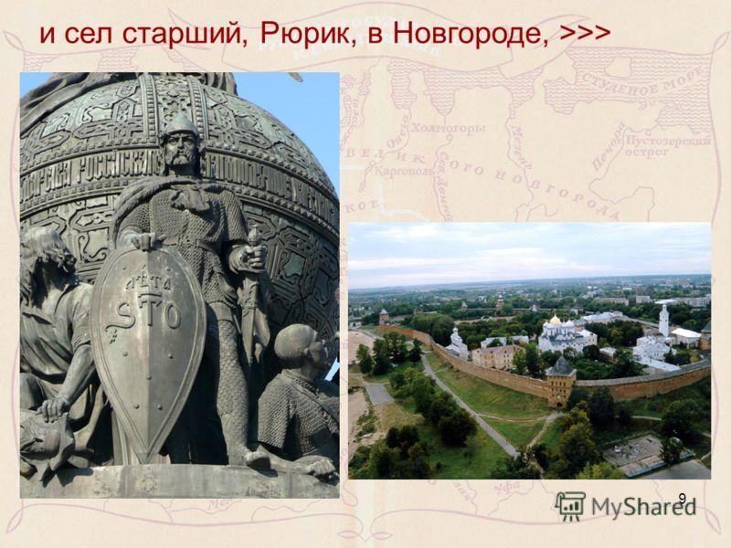 и сел старший, Рюрик, в Новгороде, >>> 9