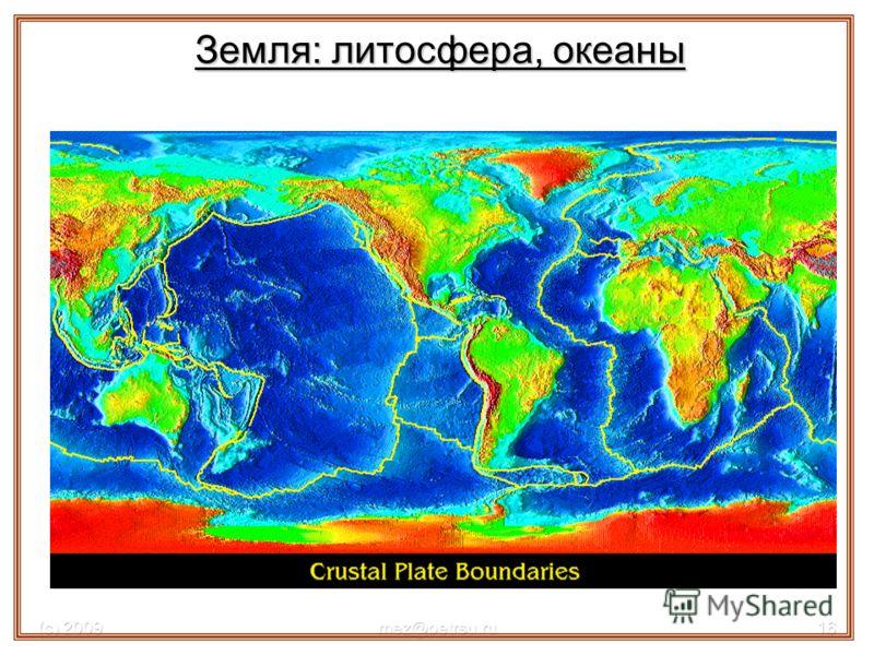 (с) 2009mez@petrsu.ru16 Литосфера и гидросфера Земли Земля: литосфера, океаны