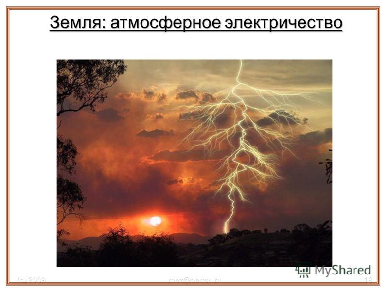 (с) 2009mez@petrsu.ru18 Земля: атмосферное электричество