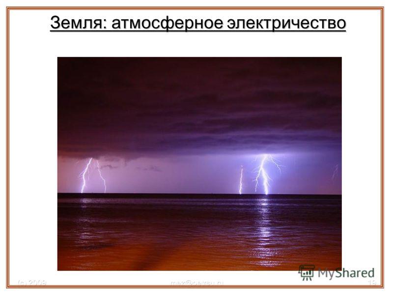 (с) 2009mez@petrsu.ru19 Земля: атмосферное электричество