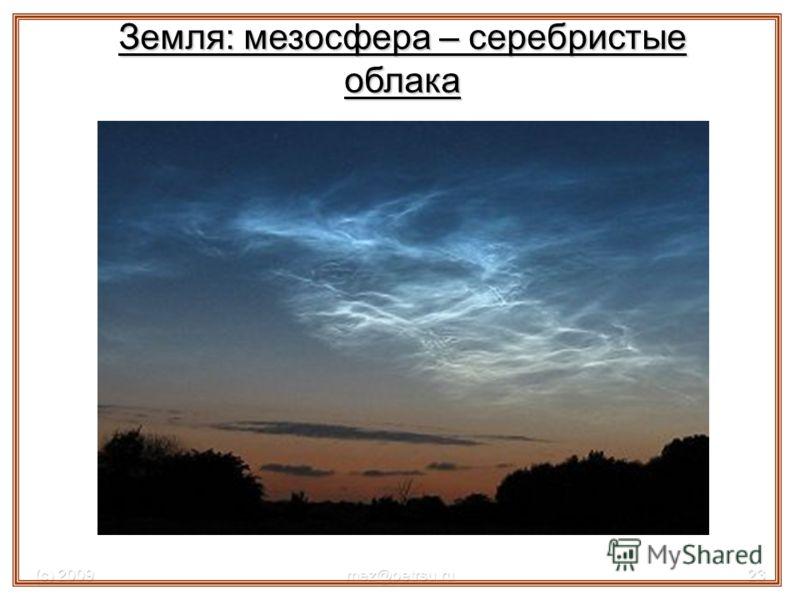 (с) 2009mez@petrsu.ru23 Земля: мезосфера – серебристые облака
