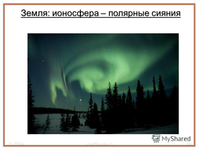 (с) 2009mez@petrsu.ru24 Земля: ионосфера – полярные сияния