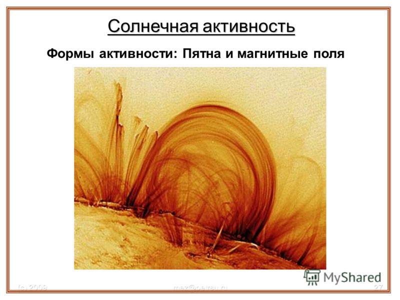 (с) 2009mez@petrsu.ru27 Формы активности: Пятна и магнитные поля Солнечная активность