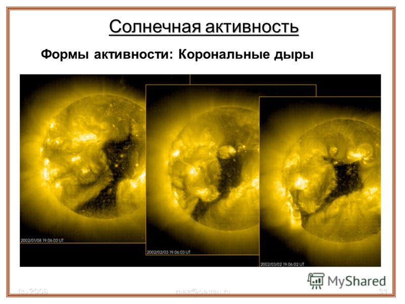 (с) 2009mez@petrsu.ru31 Формы активности: Корональные дыры Солнечная активность