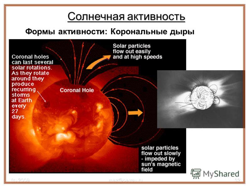 (с) 2009mez@petrsu.ru32 Формы активности: Корональные дыры Солнечная активность