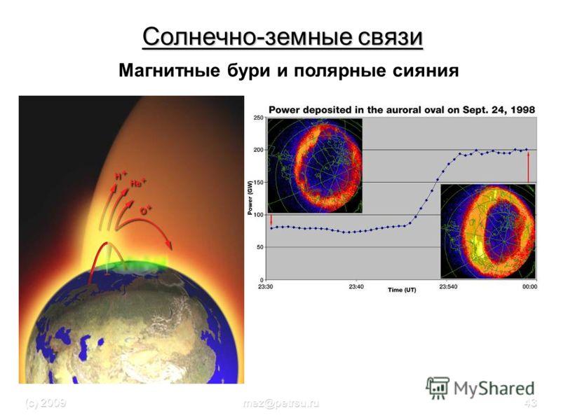 (с) 2009mez@petrsu.ru43 Магнитные бури и полярные сияния Солнечно-земные связи