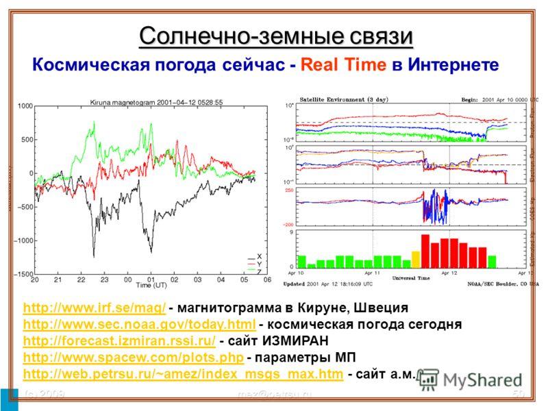 (с) 2009mez@petrsu.ru50 Космическая погода сейчас - Real Time в Интернете http://www.irf.se/mag/ - магнитограмма в Кируне, Швеция http://www.sec.noaa.gov/today.html - космическая погода сегодня http://forecast.izmiran.rssi.ru/ - сайт ИЗМИРАН http://w
