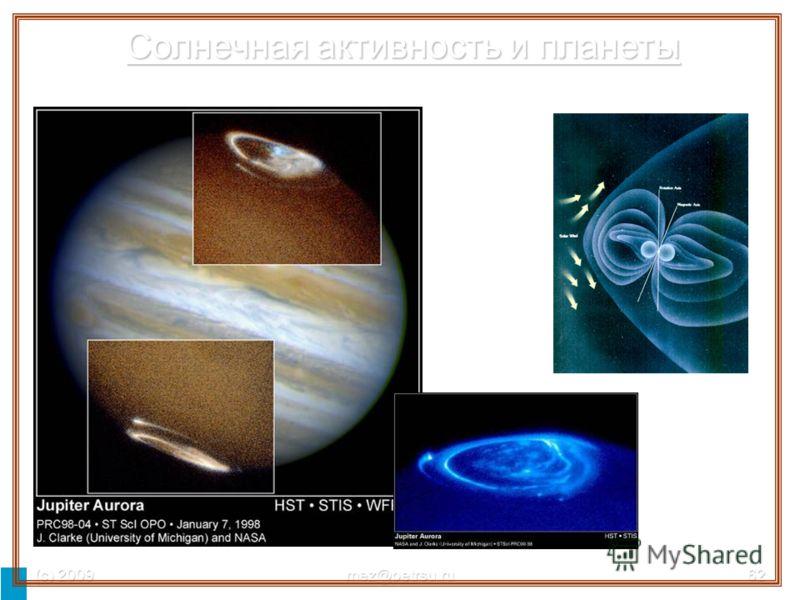(с) 2009mez@petrsu.ru62 Солнечная активность и планеты