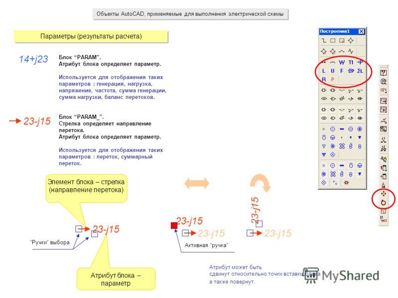 Блок PARAM. Атрибут блока определяет параметр. Используется для отображения таких параметров : генерация, нагрузка, напряжение, частота, сумма генерации, сумма нагрузки, баланс перетоков. Объекты AutoCAD, применяемые для выполнения электрической схем