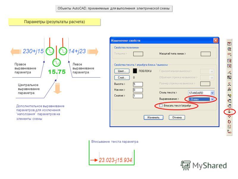 Объекты AutoCAD, применяемые для выполнения электрической схемы Параметры (результаты расчета) 14+j23 230+j15 Правое выравнивание параметра Левое выравнивание параметра 15.75 Центральное выравнивание параметра Дополнительное выравнивание параметров д