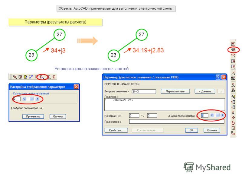 Объекты AutoCAD, применяемые для выполнения электрической схемы Параметры (результаты расчета) 23 27 34+j3 23 27 34.19+j2.83 Установка кол-ва знаков после запятой