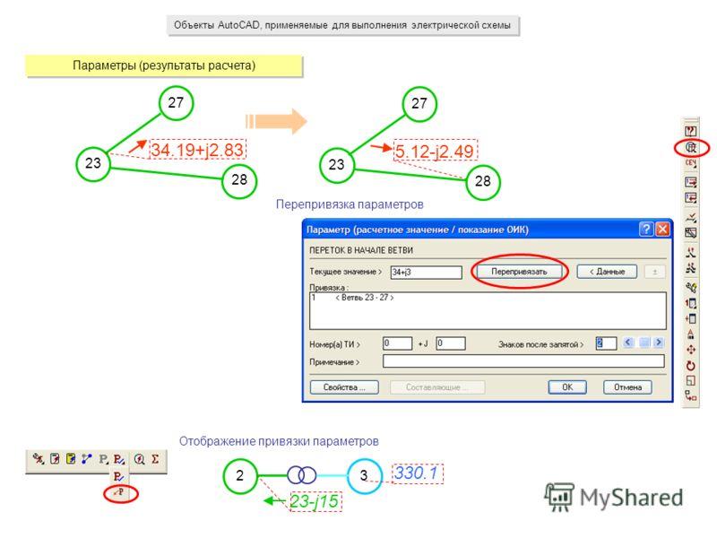 Объекты AutoCAD, применяемые для выполнения электрической схемы Параметры (результаты расчета) 23 27 34.19+j2.83 Перепривязка параметров Отображение привязки параметров 23 23-j15 330.1 28 23 27 5.12-j2.49 28
