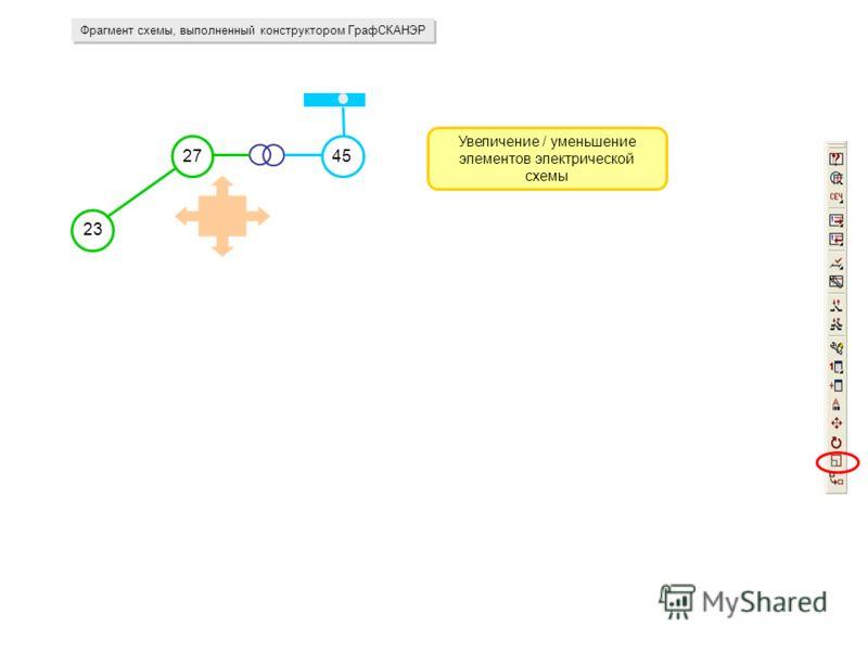 Фрагмент схемы, выполненный конструктором ГрафСКАНЭР Увеличение / уменьшение элементов электрической схемы 23 2745