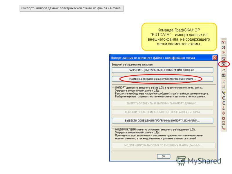Экспорт / импорт данных электрической схемы из файла / в файл Команда ГрафСКАНЭР PUTDATA – импорт данных из внешнего файла, не содержащего метки элементов схемы.