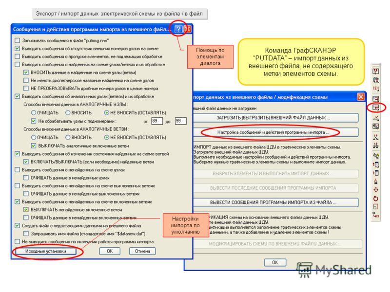Экспорт / импорт данных электрической схемы из файла / в файл Команда ГрафСКАНЭР PUTDATA – импорт данных из внешнего файла, не содержащего метки элементов схемы. Помощь по элементам диалога Настройки импорта по умолчанию