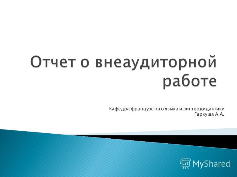 Кафедра французского языка и лингводидактики Гаркуша А.А.