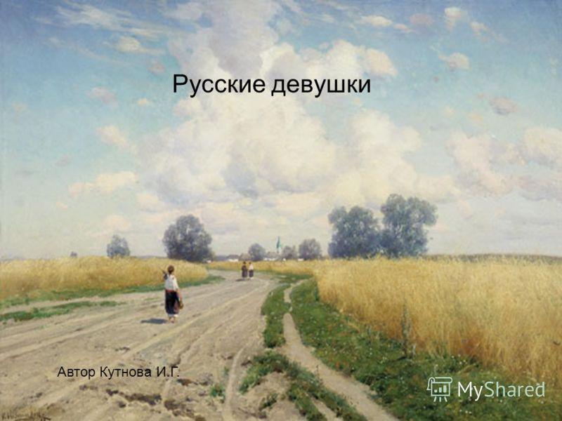 Русские девушки Автор Кутнова И.Г.