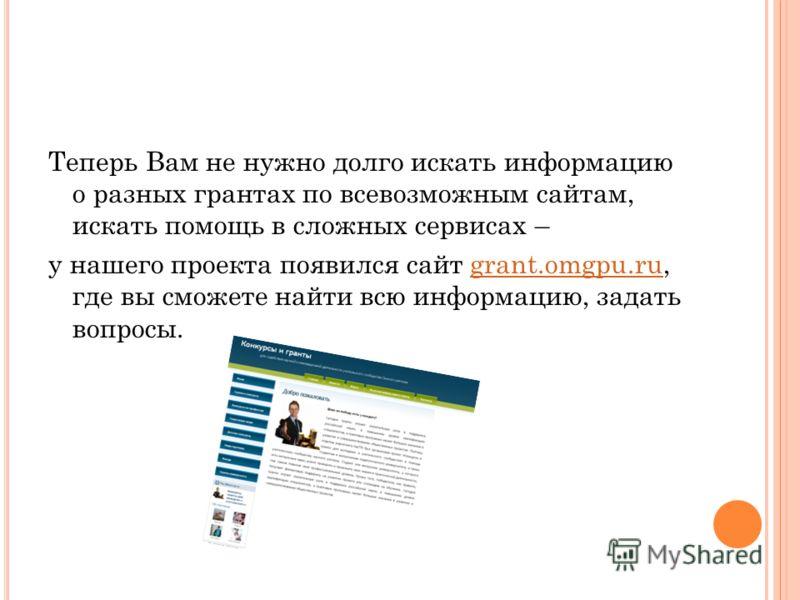 Теперь Вам не нужно долго искать информацию о разных грантах по всевозможным сайтам, искать помощь в сложных сервисах – у нашего проекта появился сайт grant.omgpu.ru, где вы сможете найти всю информацию, задать вопросы.grant.omgpu.ru