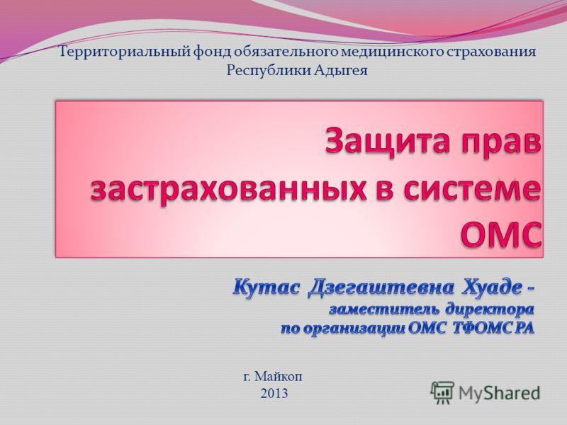 Территориальный фонд обязательного медицинского страхования Республики Адыгея г. Майкоп 2013