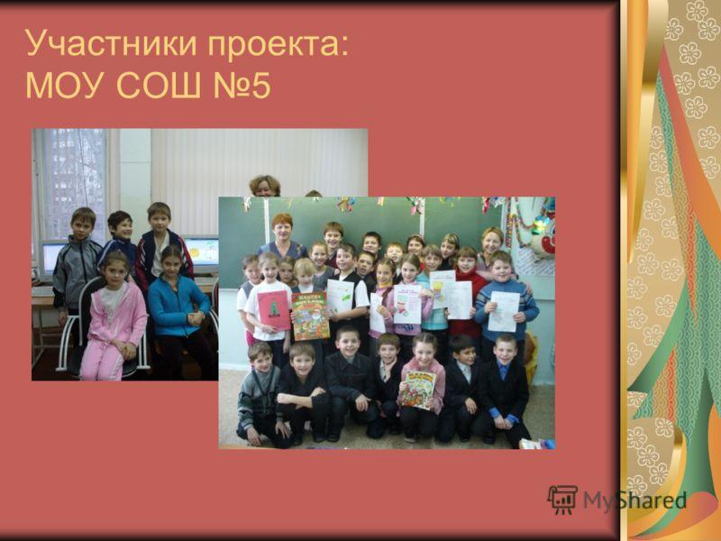 Участники проекта: МОУ СОШ 5