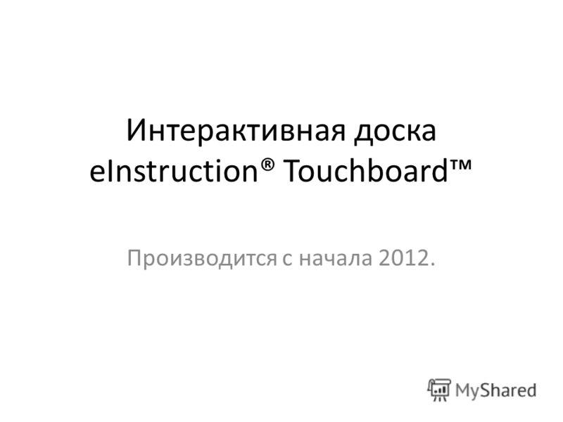Интерактивная доска eInstruction® Touchboard Производится с начала 2012.