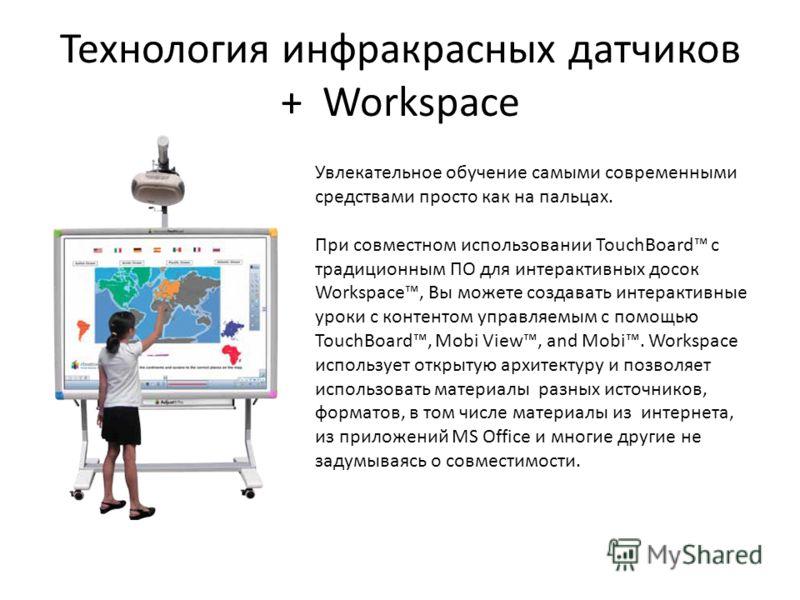 Технология инфракрасных датчиков + Workspace Увлекательное обучение самыми современными средствами просто как на пальцах. При совместном использовании TouchBoard с традиционным ПО для интерактивных досок Workspace, Вы можете создавать интерактивные у