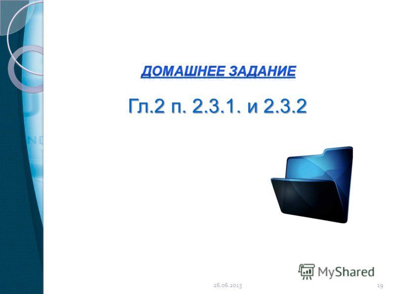 19 Гл.2 п. 2.3.1. и 2.3.2 26.06.2013