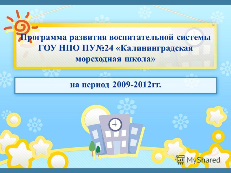 на период 2009-2012гг.