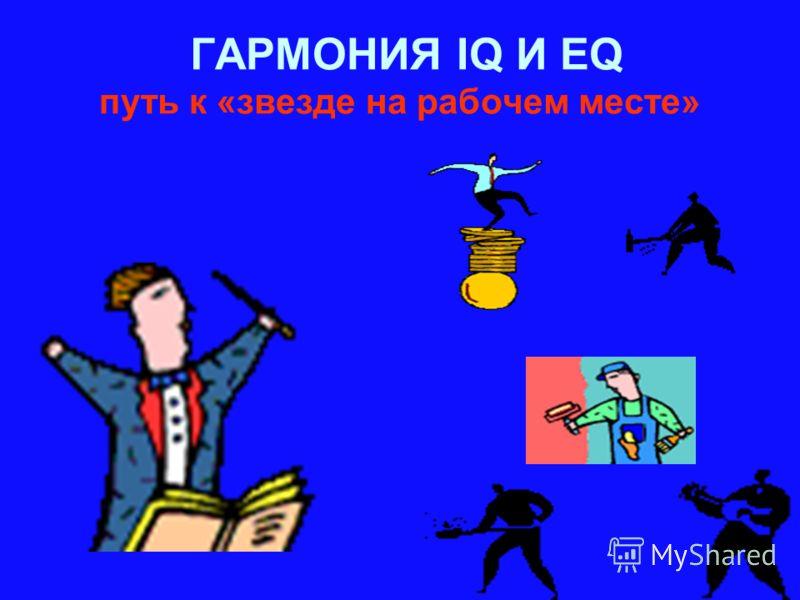 ГАРМОНИЯ IQ И EQ путь к «звезде на рабочем месте»