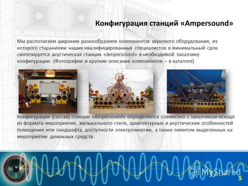 Конфигурация станций «Ampersound» Мы располагаем широким разнообразием компонентов звукового оборудования, из которого стараниями наших квалифицированных специалистов в минимальный срок синтезируется акустическая станция «Ampersound» в необходимой за