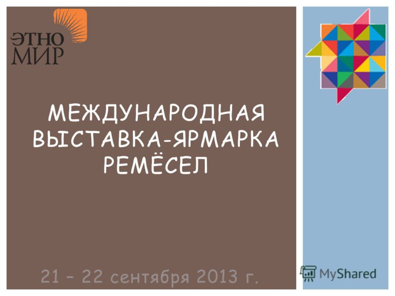 21 – 22 сентября 2013 г. МЕЖДУНАРОДНАЯ ВЫСТАВКА-ЯРМАРКА РЕМЁСЕЛ