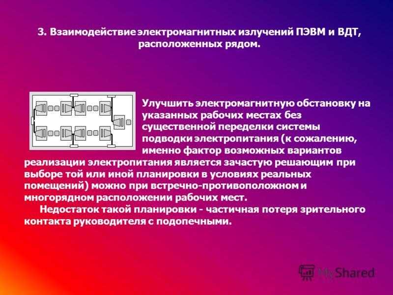3. Взаимодействие электромагнитных излучений ПЭВМ и ВДТ, расположенных рядом. Улучшить электромагнитную обстановку на указанных рабочих местах без существенной переделки системы подводки электропитания (к сожалению, именно фактор возможных вариантов