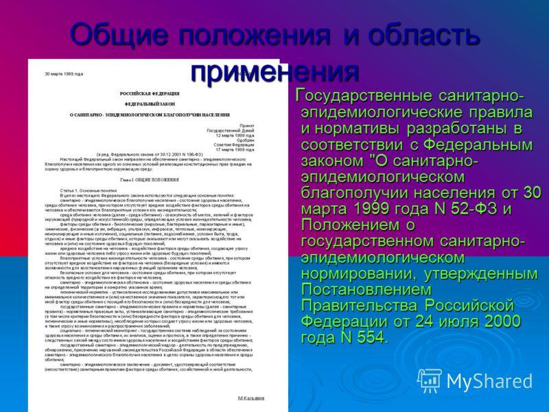 Общие положения и область применения Г осударственные санитарно- эпидемиологические правила и нормативы разработаны в соответствии с Федеральным законом