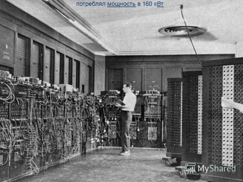 2 ЭНИАКЭНИАК выполнял баллистические расчёты и потреблял мощность в 160 кВтбаллистические расчётымощностьВт