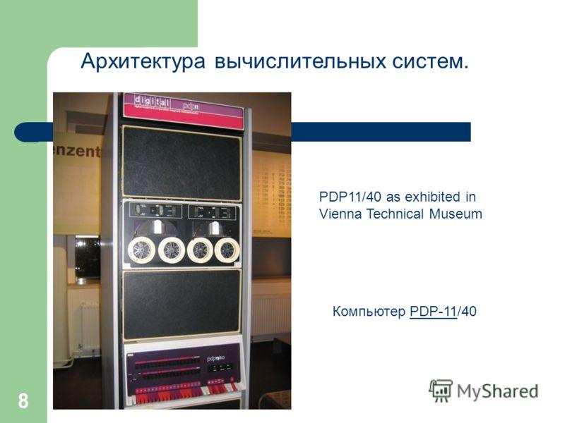 8 PDP11/40 as exhibited in Vienna Technical Museum Архитектура вычислительных систем. Компьютер PDP-11/40PDP-11