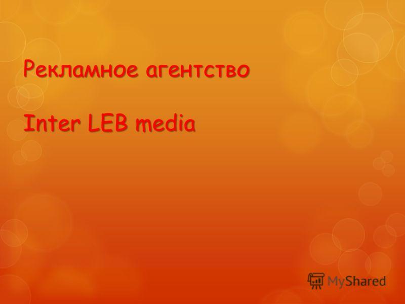 Рекламное агентство Inter LEB media