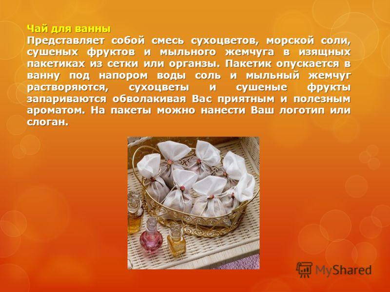 Чай для ванны Представляет собой смесь сухоцветов, морской соли, сушеных фруктов и мыльного жемчуга в изящных пакетиках из сетки или органзы. Пакетик опускается в ванну под напором воды соль и мыльный жемчуг растворяются, сухоцветы и сушеные фрукты з