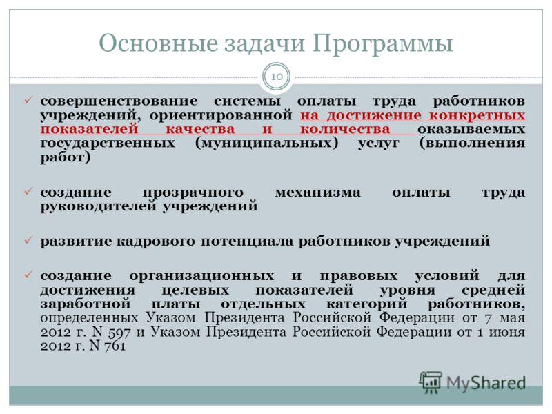 Основные задачи Программы 10 совершенствование системы оплаты труда работников учреждений, ориентированной на достижение конкретных показателей качества и количества оказываемых государственных (муниципальных) услуг (выполнения работ) создание прозра
