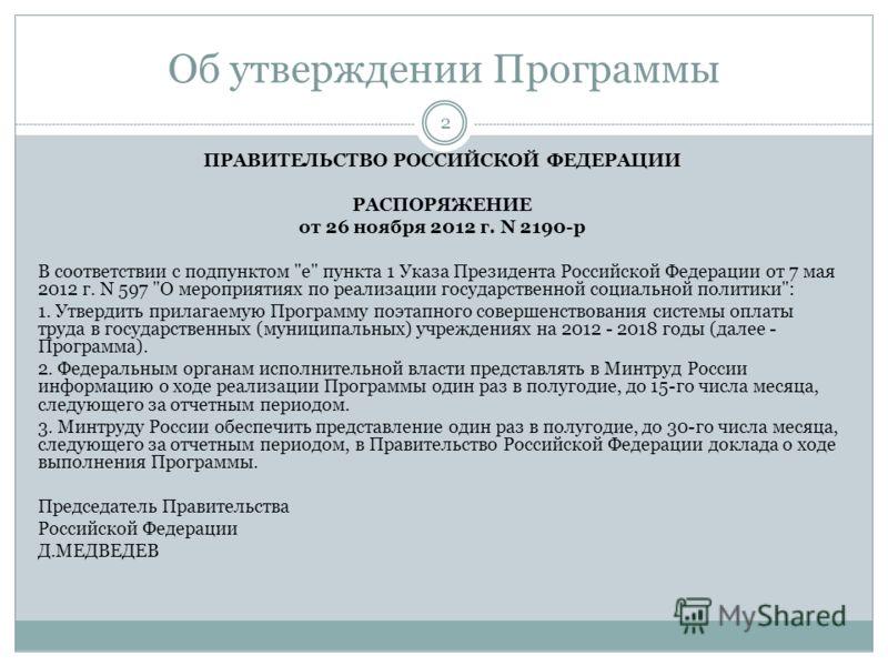 Об утверждении Программы 2 ПРАВИТЕЛЬСТВО РОССИЙСКОЙ ФЕДЕРАЦИИ РАСПОРЯЖЕНИЕ от 26 ноября 2012 г. N 2190-р В соответствии с подпунктом