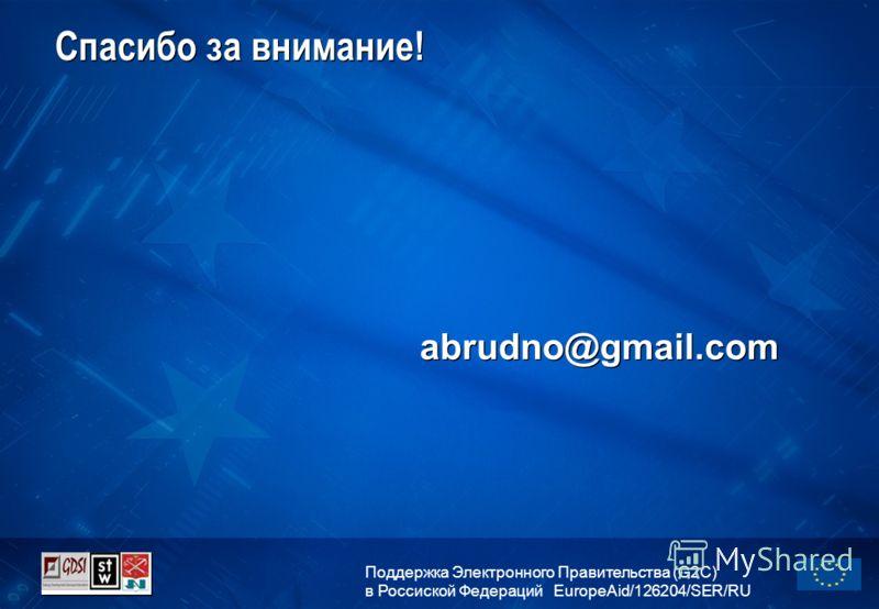 Поддержка Электронного Правительства (G2C) в Россиской Федераций EuropeAid/126204/SER/RU Спасибо за внимание! abrudno@gmail.com