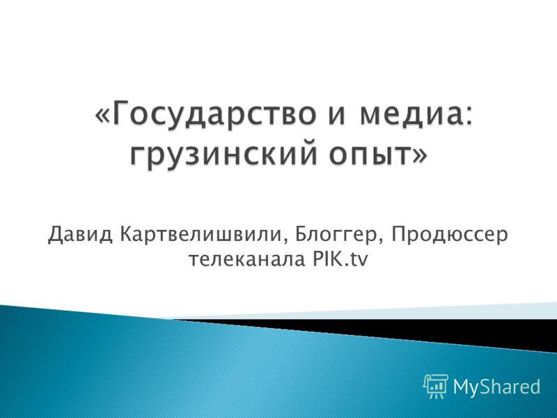 Давид Картвелишвили, Блоггер, Продюссер телеканала PIK.tv